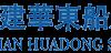 Fujian Huadong Shipyard